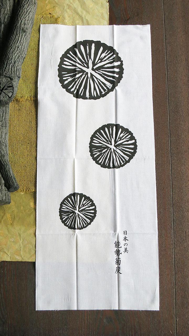 【能勢菊炭】日本手ぬぐい