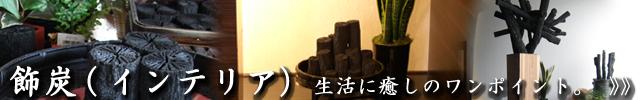 飾炭(インテリア)1