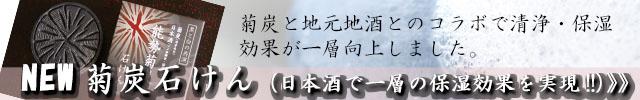 能勢菊炭石けん日本酒入りhometop