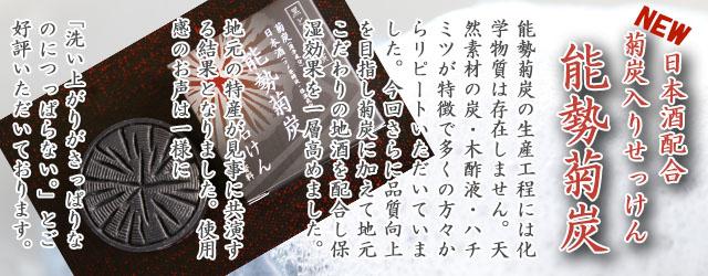 能勢菊炭石けん日本酒入りTOP