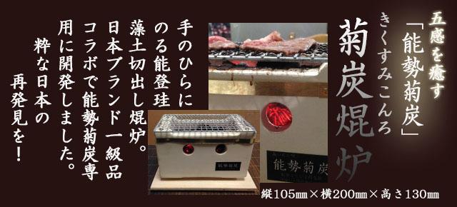 菊炭焜炉top