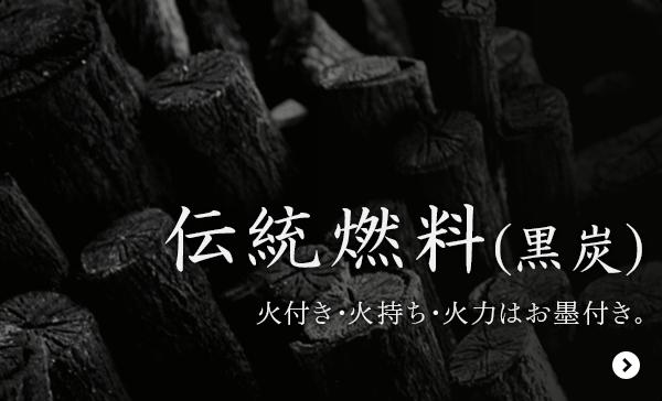 伝統燃料(黒炭)